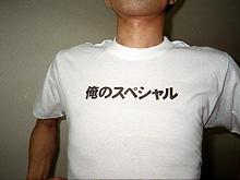 ore_special.jpg