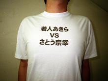 wakato_vs_sato_s.jpg